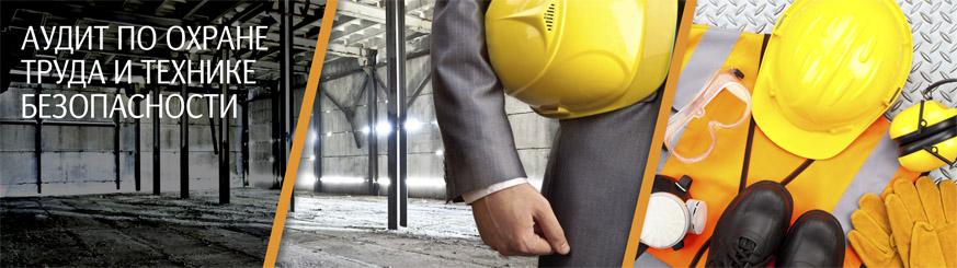 Аудит по безопасности и охране труда