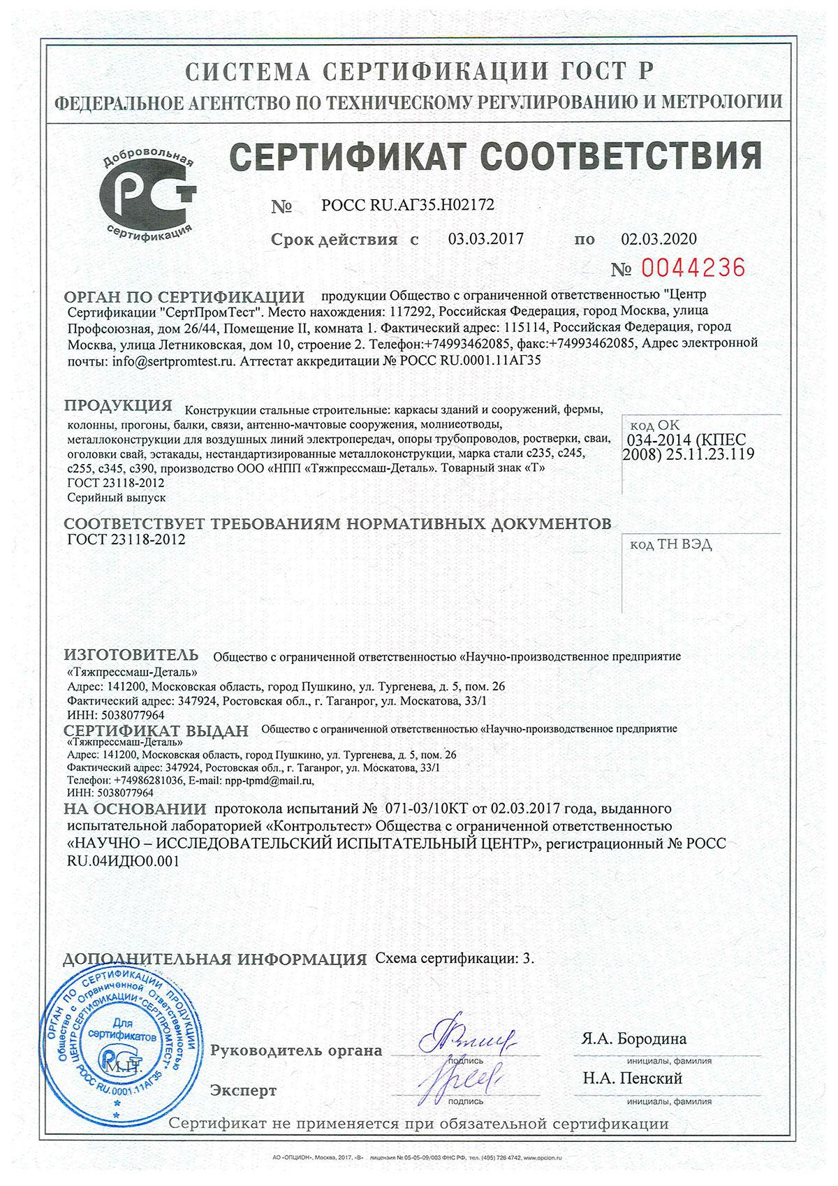 Структура номера сертификата соответствия гост р сертификация по тр тс 026/2012